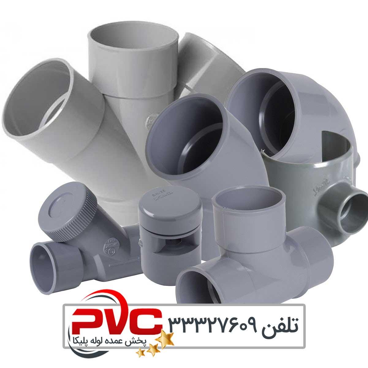 فروش اتصالات پلیکا pvc به قیمت کارخانه