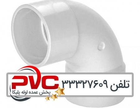 زانو 90 درجه پلیکا PVC